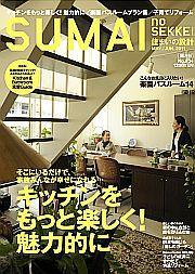 SUMAINOSEKKEI  2011年 5・6月号